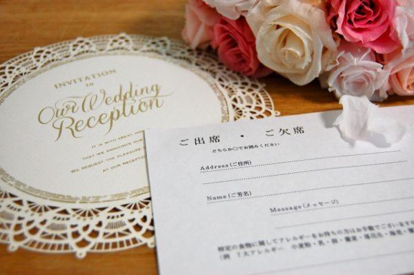 姪の結婚式の招待状