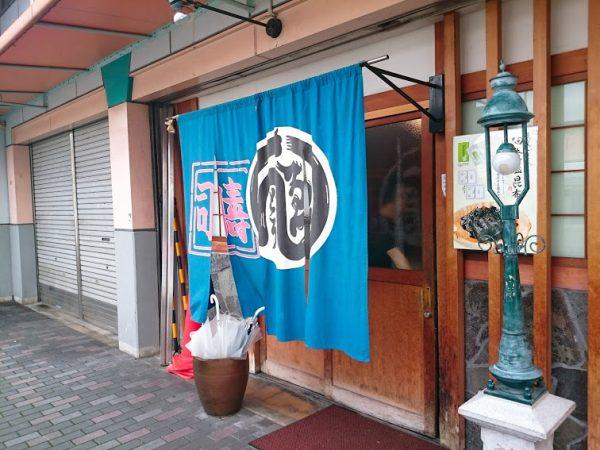 大阪市中央卸売市場のつかみ寿司「ゑんどう」