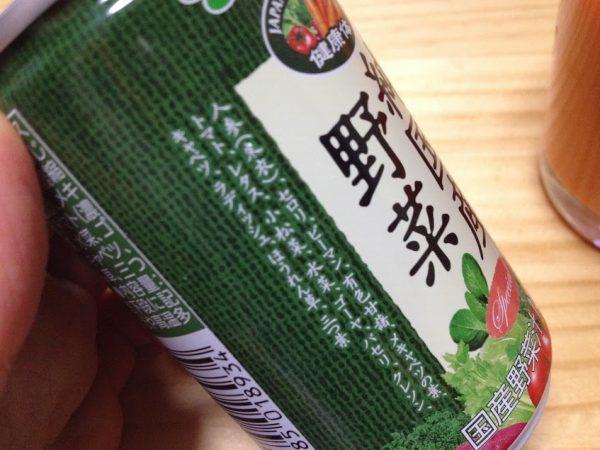 伊藤園の純国産野菜ジュース