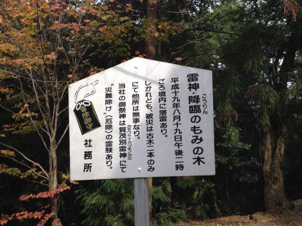 産土神である賀茂神社