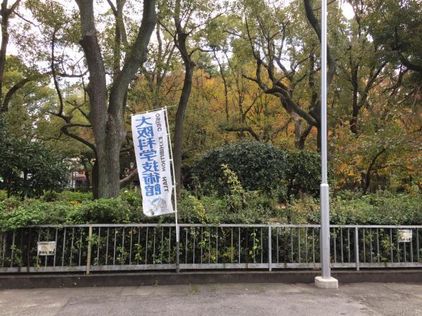 孫と大阪科学技術館