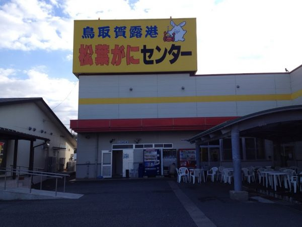 賀露港松葉カニセンター