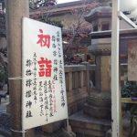 2018年サムハラ神社(氏神)さんの初詣