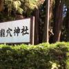龍穴神社・天の岩戸・吉祥龍穴に行ってきました