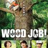 森での暮らしが面白い。映画「WOOD JOB!(ウッジョブ)~神去なあなあ日常~」